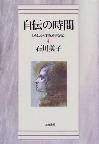 石川美子『自伝の時間』